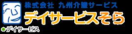 熊本の高齢者介護有料老人ホーム九州介護サービス デイサービスそら
