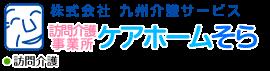 熊本の高齢者介護有料老人ホーム九州介護サービス 訪問介護事業所