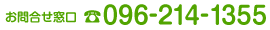 熊本の高齢者介護九州介護サービスお問い合せは096-214-1355まで