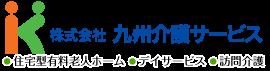 熊本の高齢者介護有料老人ホーム九州介護サービス