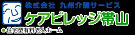 熊本の高齢者介護有料老人ホーム九州介護サービス ケアビレッジ帯山