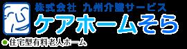 熊本の高齢者介護有料老人ホーム九州介護サービス ケアホームそら